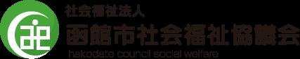 函館市社会福祉協議会