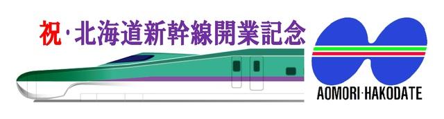 祝・北海道新幹線開業記念 函館・青森