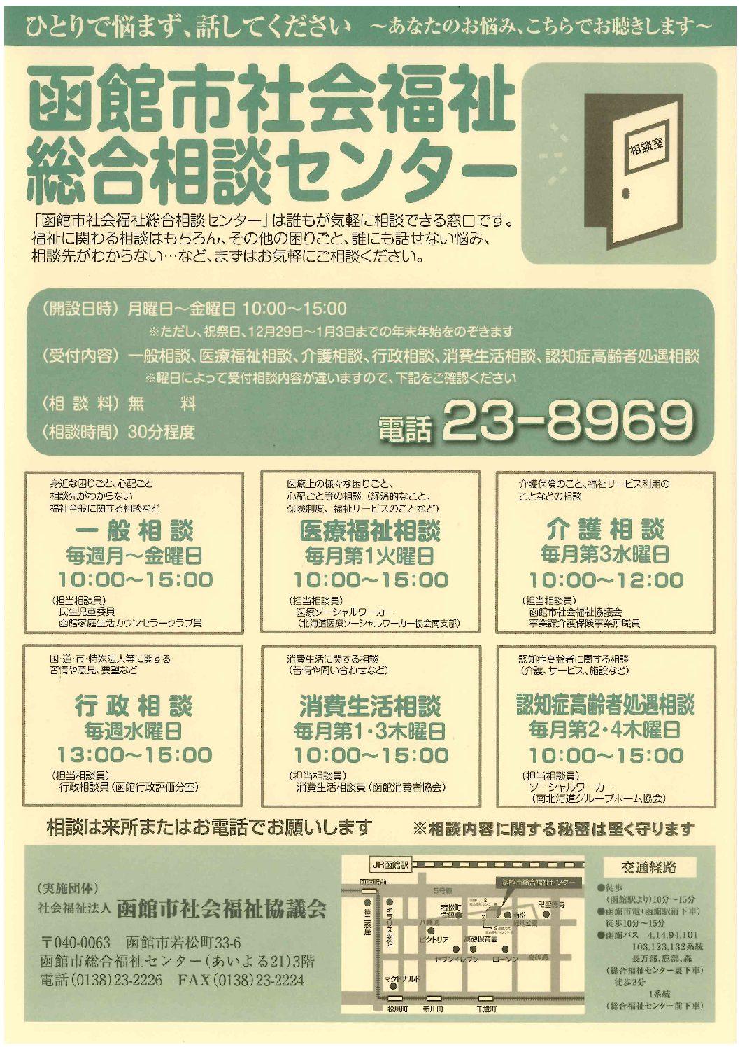 函館市社会福祉総合相談センター