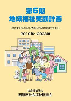 第6期地域福祉実践計画書